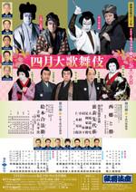 Kabukiza_201804_f2_3042193de748b51c