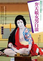 Kabukiza_201805poster_benten