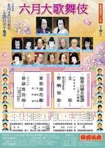Kabukiza_201806_ffl_4607bdc5b23519f