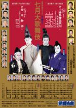 Kabukiza_201807_f5_3d82cbba4495ec0b