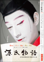 Kabukiza_genji201807