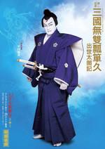 Kabukiza_shido201807