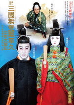 Kabukiza_taikoki201807