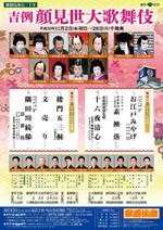 Kabukiza_201811_ffl_fa949b590fde523