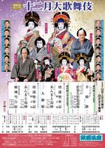Kabukiza_201812_f6_cc2ea36849d414a8