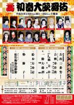Kabukiza_201901_fff_e9ef5e56968372e