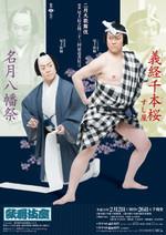 Kabukiza_1poster201902