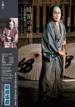 Kabukiza_2poster201902
