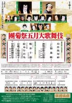 Kabukiza1905h_3eef5efbd78ed4c7e2b90f585b