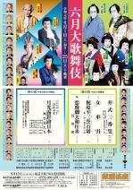 Kabukiza_1906_h_078892e47b8b1d9b7fb605e2