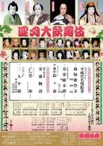 Kabukiza_201904_fff_1a1f449660a35dde674d