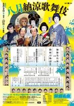 Kabukiza_201908_hh_67e16dc61932ac1d2447c