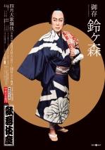 Tokubetsu1904_kichiemon