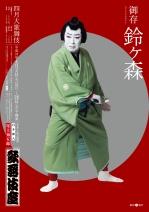 Tokubetsu1904_kikugoro