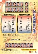 10kabuki_hon_omote_s-1