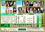 2002kabukiza_h_f11d97cc58aaf8786548df929