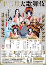 Kabukiza1912_hh_82c99bdbb1c846febfff2dbf