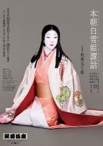 Kabukiza1912_tokubetsup_21573635864055