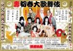 Kabukiza2001_h_614c492558101d4af9fcbda1c