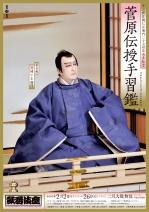 Kabukiza2002poster1579838363797