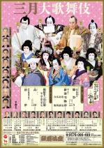 Kabukiza2003_hh_be174c89a061c987c89368ab