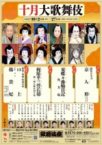 Kabukiza2010_k-_ab418d5139ecd30af17acfcd