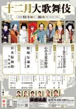 Kabukiza2012_h_51656c0984a121b6c7e16ac46