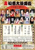 Kabukiza2101_h1000_27bcc7a326c8c0b6cc064
