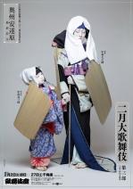 Kabukiza2102_tokubetsu_adachigahara16121