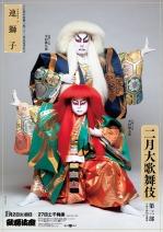 Kabukiza2102_tokubetsu_renjishi161214911