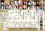 Kabukiza2103_h_442c35dd1b8cff4d088af0dc0