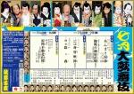 Kabukiza2107_h_5f5344b8c4ea89b989e583e1d