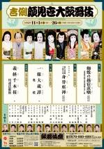 Kabukiza_1000_9052e2cfbdd174b2b89bff3189