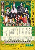 Kabukiza_1910_hh_b194599c004e31f3e97bc74