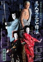 Kabukiza_1910poster_kitisa1569578708124