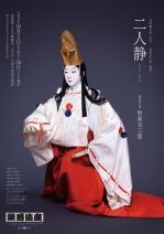 Kabukiza_1910poster_shizuka1569578743966