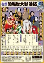 Kabukiza_1911_h_dc6790dd8b970d84313f4531