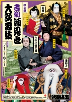 Kabukiza_201911_tokubetsu_e1572337175346