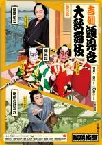 Kabukiza_201911_tokubetsu_m1572337149531
