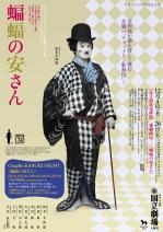 R0112kabukihonwaura