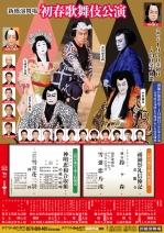 Shinbashi2001_hh_f75e0e0436c933a757a7514